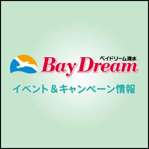 ベイドリーム清水 イベント・キャンペーン情報