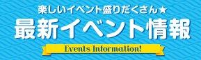 楽しいイベント盛りだくさん☆最新イベント情報
