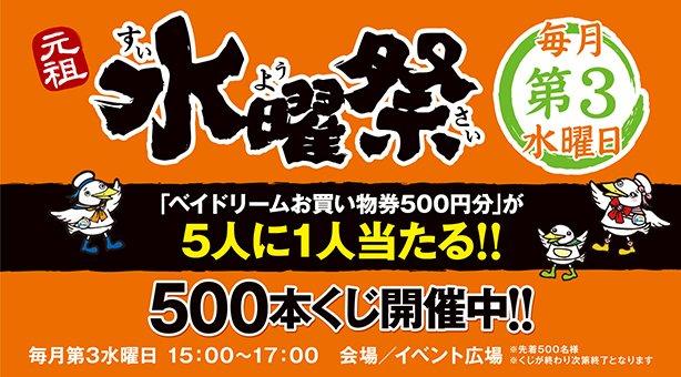 水曜祭 ベイドリームお買い物券500円分が5人に1人に当たる!500本くじ開催中!