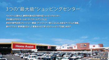 """3つの""""最大級""""ショッピングセンター ベイドリーム清水は、静岡市清水区の郊外型ショッピングセンター。"""