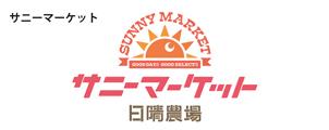 サニーマーケット