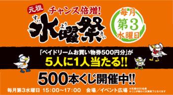 水曜祭500本くじ