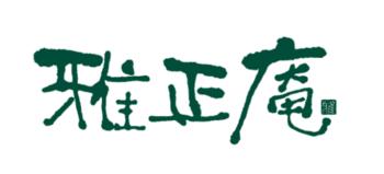 雅正庵のお得な10日間!!