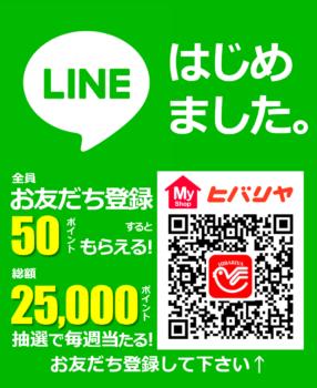 LINEはじめました!!!!