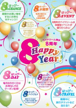 8はっぴー公約!!!